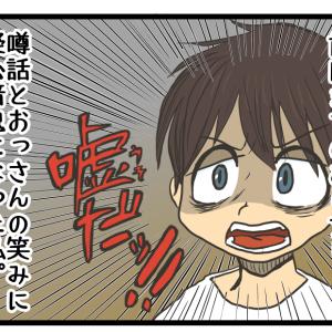 駄菓子屋クライシス【その3】