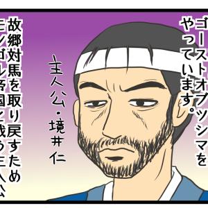 ゴースト・オブ・ツシマをプレイ中