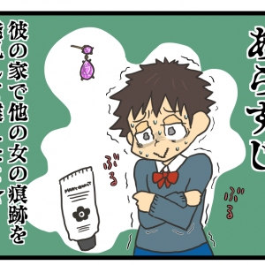 不成立恋愛回顧録【始ノ参】