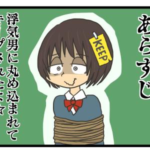 不成立恋愛回顧録【始ノ肆】