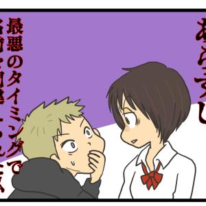 不成立恋愛回顧録【始ノ終】