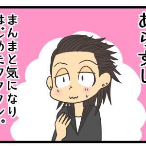 不成立恋愛回顧録【再ノ二】