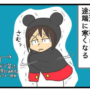寒くなってきましたねぇ