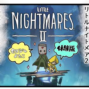 【ゲーム日記】リトルナイトメア2体験版やったよ!