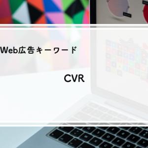 CVRとは|Web広告キーワード