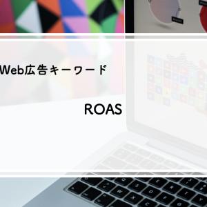 ROASとは|Web広告キーワード