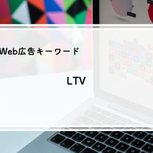 LTVとは|Web広告キーワード