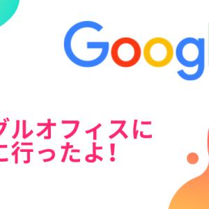 Googleの新オフィス見学してきた!写真28枚!【めっちゃ綺麗】
