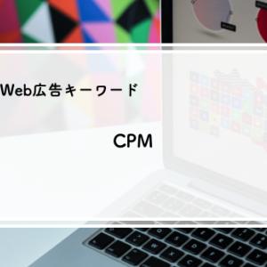 CPMとは|Web広告キーワード