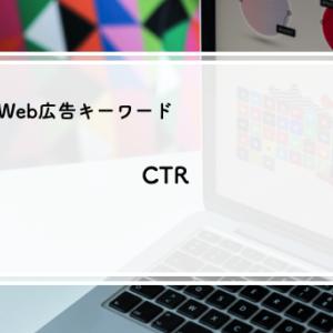 CTRとは|Web広告キーワード、基本用語