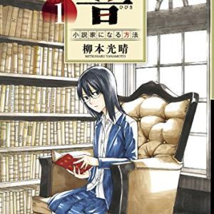 元本屋が選ぶ、大人こそ読むべき完結済みおすすめ漫画!「響~小説家になる方法~」