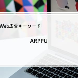 ARPPUとは|Web広告キーワード