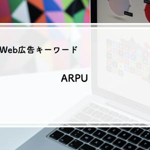 ARPUとは|Web広告キーワード