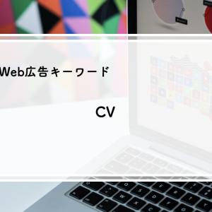 CVとは|Web広告キーワード