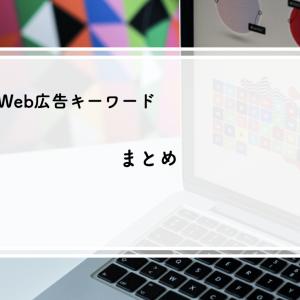 Web広告キーワード、用語まとめ