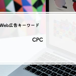 CPCとは|Web広告キーワード