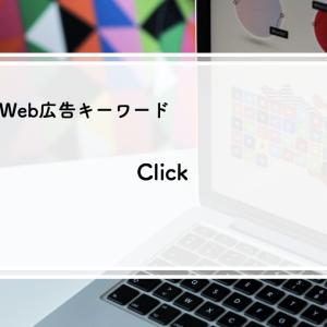 Clickとは|Web広告キーワード