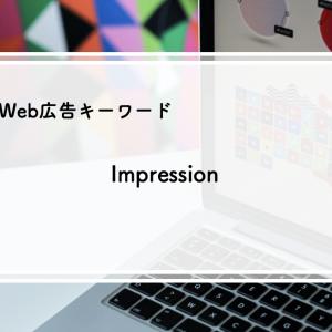 Impressionとは|Web広告キーワード
