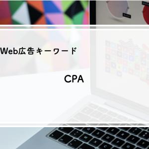 CPAとは|Web広告キーワード