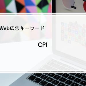 CPIとは|Web広告キーワード