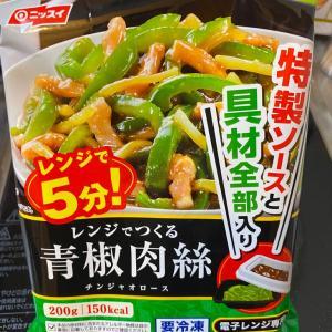 ニッスイ:レンジで作る青椒肉絲