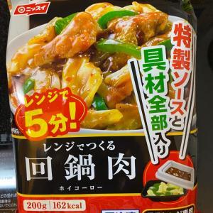 ニッスイ:レンジで作る回鍋肉