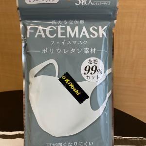 ウレタンマスク買いました。