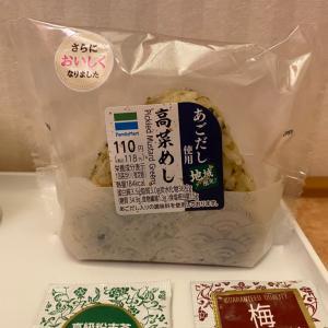 九州限定「高菜めし」おにぎり
