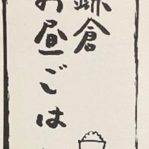 千葉からの鎌倉旅行:その6