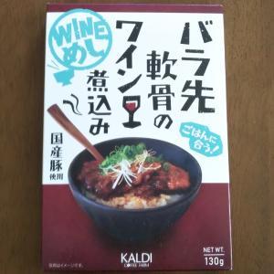 KALDI_バラ先軟骨のワイン煮込み #ご飯のお供(2021年)