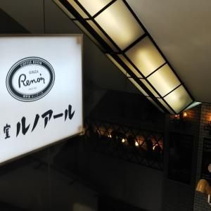 上野(東京)_喫茶室ルノアール 上野しのばず口店 #カフェ(2019年8月の平日)