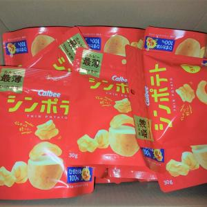 【モラタメ】カルビー☆シンポテト うすしお味 16袋