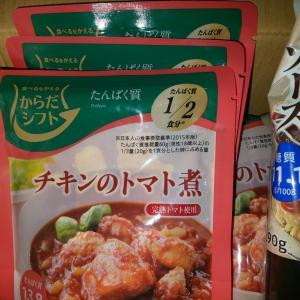 【モラタメ】三菱食品☆からだシフト たんぱく質 チキンのトマト煮