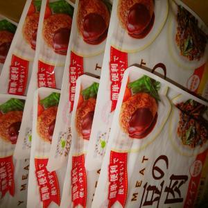 【モラタメ】マルコメ☆ダイズラボ 大豆のお肉ミンチ レトルトタイプ