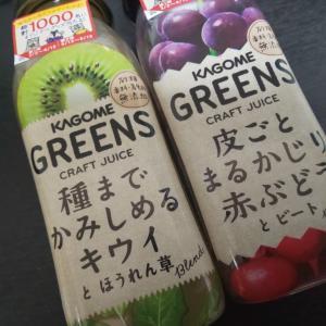 【モラタメ】カゴメ☆GREENS 2種24本セット(要冷蔵)