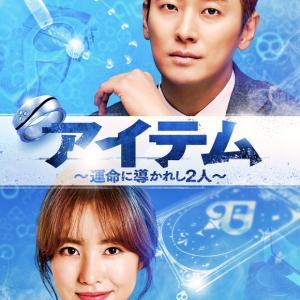 チュ・ジフン&チン・セヨン主演「アイテム~運命に導かれし2人~」2020年2月4日よりDVD発売&レンタル開始