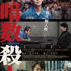 キム・ユンソク&チュ・ジフン主演、映画「暗数殺人」4月3日に日本公開決定!ポスター&予告映像を解禁
