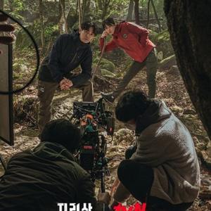 チョン・ジヒョン&チュ・ジフン、ドラマ「智異山」の撮影ビハインドカットが公開