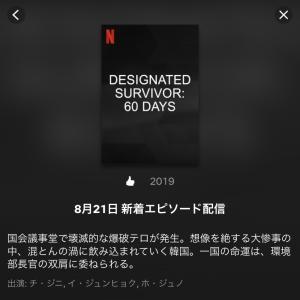 Netflixオリジナルドラマ「サバイバー:60日間の大統領」は8月21日から配信