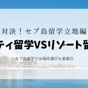 【セブ島留学】対決!シティ留学VSリゾート留学 セブ島留学では場所選びも重要!