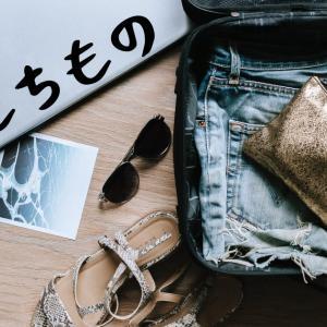 はじめての海外旅行「何を持っていけば良い?」