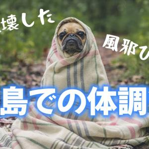セブ島で体調を崩したらどうする?日本から薬は持って行って。