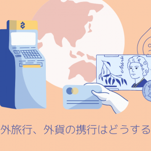 はじめての海外旅行「外貨の両替は現地で?日本で?」
