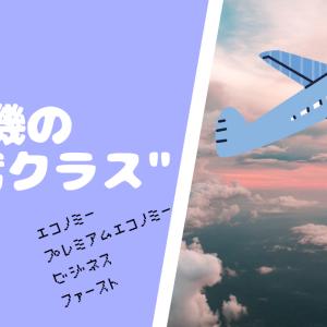"""初めての海外旅行「飛行機の""""座席クラス""""ってなに?」"""