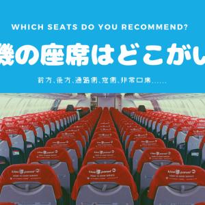 飛行機の座席はどこがいい?おすすめの座席を解説。