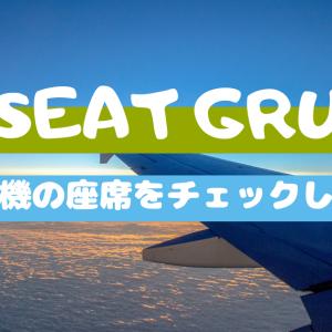 【Seat Gru(シートグル)】で飛行機の座席情報をチェックできるって知ってた?