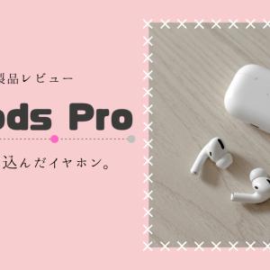 AirPods Proレビュー:生活に溶け込みすぎたイヤホン。