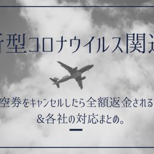 新型コロナウイルス :海外航空券のキャンセルは全額返金されるのか。一部各社の対応まとめ。