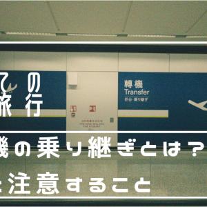 飛行機の乗り継ぎ(トランジット)ってなに?乗り継ぎの方法や注意することを解説