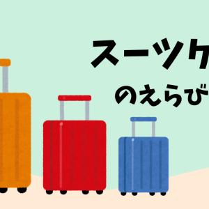 スーツケースの選び方!日数・用途別おすすめタイプを紹介します。